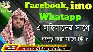 Facebook, whatapp, imo এ মহিলাদের সাথে বন্ধুত্ব করা যাবে কিᴴᴰ┇by জামাল গাজী ইবনে সফিউল্লাহ