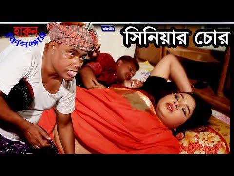 সিনিয়ার চোর | হারুন কিসিঞ্জার | Harun Kisinger | Comedy | Bangla Natok | Short Film | 2018