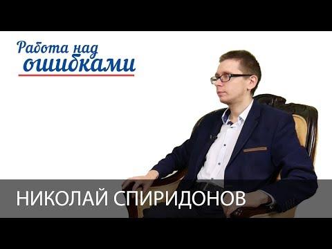 Николай Спиридонов и Дмитрий Джангиров, Работа над ошибками, выпуск #344