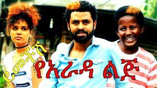ይመችሽ የአራዳ ልጅ Ethiopian Movie 2017 Yearada Lij 02