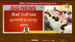Live Updates: TRS 2nd Phase Election Campaign Confirmed