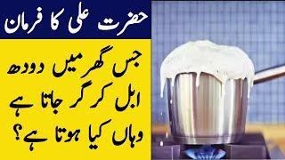 Doodh Ka Ubal Kar Girne Ka Kia Matlab Hota Hai? The Urdu Teacher