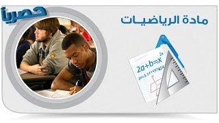 الرياضيات | تطبيقات على الإشتقاق