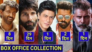 The Lion King Box Office Collection, ISmart Shankar, Super 30 Collection,Kabir Singh,Kadaram kondan
