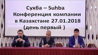 СУХБА SUHBA .Конференция компании в Казахстане от 27 января 2018