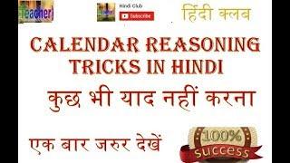 Calendar Reasoning Tricks in Hindi ✔✔