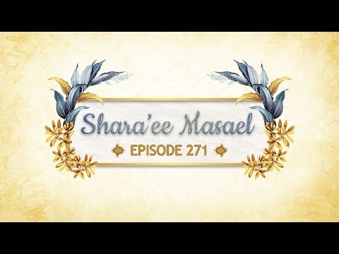 SHARA''EE MASAEL | WITH MAULANA HASNAIN KARARVI | EPISODE NO: 271  (09 July 2019)