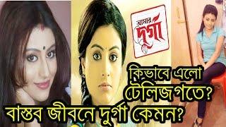 দুর্গা কিভাবে অভিনয়ে এলেন?তার ব্যক্তিগত জীবন কেমন?|Aamar Durga|zeebangla serial|Sanghamitra Talukdar