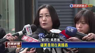 黃國昌罷免案 綠委直言「制度救了他」