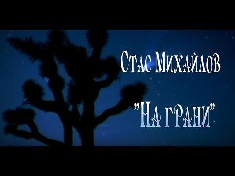 Смотреть клип Стас Михайлов - На грани