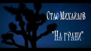 Стас Михайлов - На грани