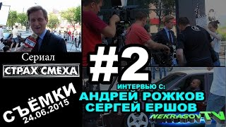 "шоу NEKRASOV TV. Сериал ""Хохмач"" (Страх Смеха) #2 Съёмки (24.06.15 Екатеринбург). Андрей Рожков, .."