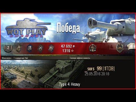 Как играть на е100 год 2018