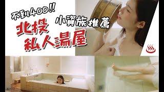【旅行YJ】不用裸奔!400以下就可以享受乾淨又舒適的私人湯屋【北投溫泉#2】『水美溫泉會館』#中文字幕
