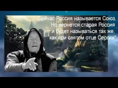 сайт ванга о войне россии порок