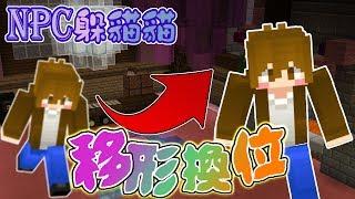 【巧克力】『Hide and Seek :NPC躲貓貓』 - 影帝巧!你捕捉不到的移形換位! || Minecraft
