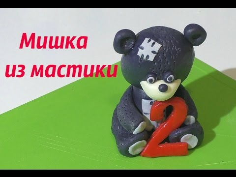 Мишка из мастики МК Как слепить мишку из мастики для торта  Bear of the mastic