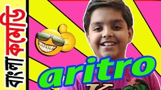 Aritro- Funny Scenes(HD)Top Comedy Scenes| Bangla Movie Khoka Babu