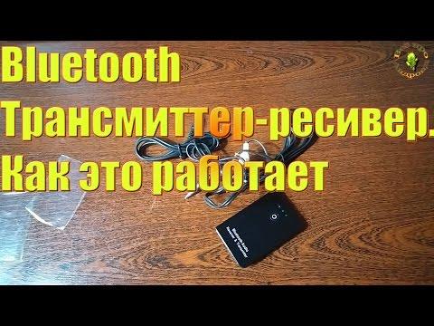 Bluetooth Трансмиттер-ресивер. Как это работает?