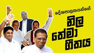 Presidential Election 2019 Sri Lanka | Politician's Theme Song | Sinhala Remix | Sinhala DJ Songs