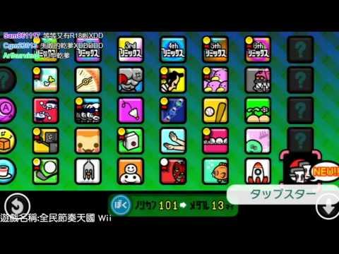 【魯蛋】Wii 全民節奏天國 10/31 part5