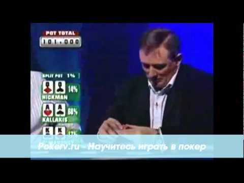 Покер, у всех игроков пары на префлопе