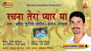 Rachana Tera Pyar Ma || Pradeep Butola || Music : Ishan Dobhal || Latest Uttarakhandi Song