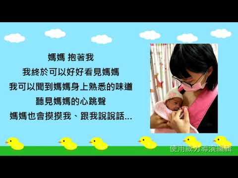 早產兒的袋鼠護理