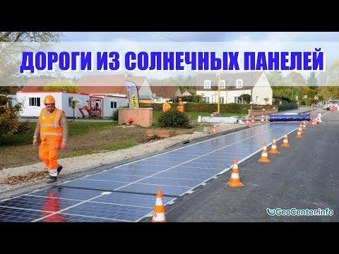 В США нашли замену асфальту! дорожные плиты из солнечных панелей для выработки электричества