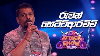 Ruwan Hettiarachchi | FM Derana Attack Show Studio
