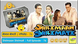 Shrimaan Shrimati - Episode 76 - Full Episode