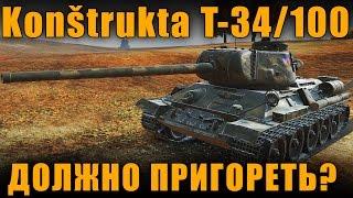 ВНЕЗАПНО! Обзор Konštrukta T-34/100 [ World of Tanks ]