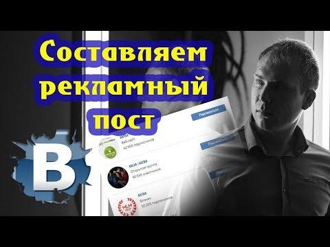 💥 Как написать рекламный пост. Правильный рекламный пост ВКонтакте. Реклама в пабликах