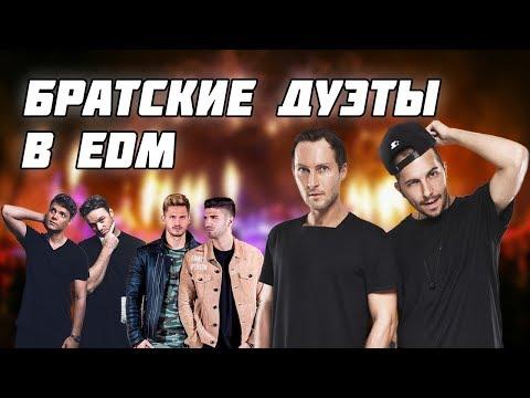 Братские дуэты в электронной танцевальной музыке