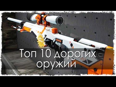 Топ 10 дорогих оружий в CS:GO (Counter Strike: GO)