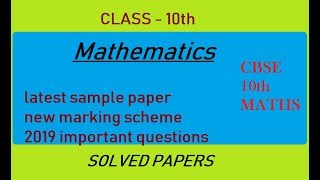 class 10th maths latest pattern sample paper // 2019 cbse 10th //eSmart Classes
