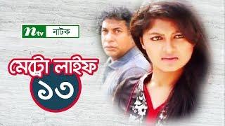 Bangla Natok Metro Life (মেট্রো লাইফ) l Episode 13 I Mosharraf Karim, Moushumi, Nisho, Aparna