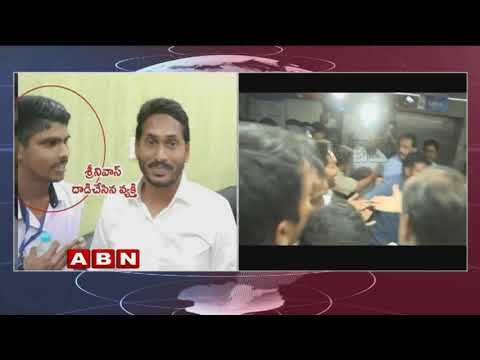 Attack on Jagan | Court Extends remand for accused Srinivasa Rao | ABN Telugu