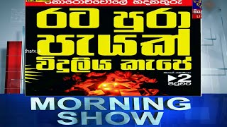 Siyatha Morning Show | 19 .08.2020