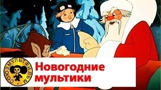 Мультики про Новый Год - Сборник 1 | Старые добрые советские мультики