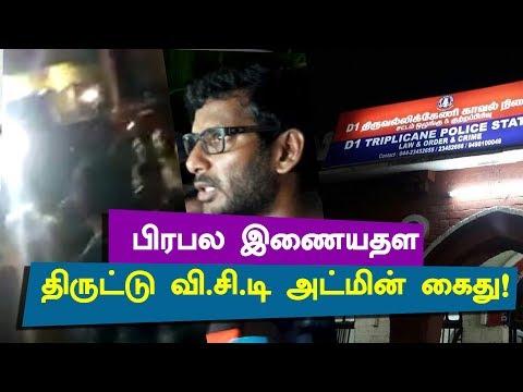 Exclusive: Thiruttuvcd