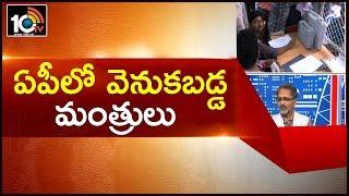 ఏపీలో వెనుకబడ్డ మంత్రులు | Andhra Pradesh Vote Counting Updates | Election Results 2019  News