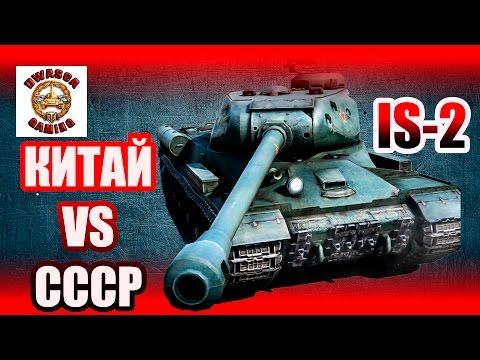 Обзор IS-2 - китайский тяжелый танк 7-го уровня. Сравнение ИС и IS-2.