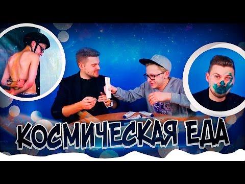 Еда КОСМОНАВТОВ и наказания (feat. Макс Брандт)