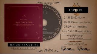 【C91】13月のメリー /めありー【XFD full version.】