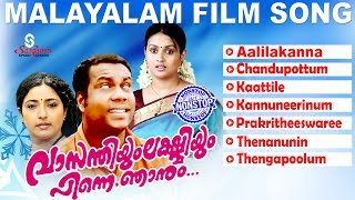 download lagu Vasanthiyum Lakshmiyum Pinne Njaanum  Malayalam Film Song  gratis