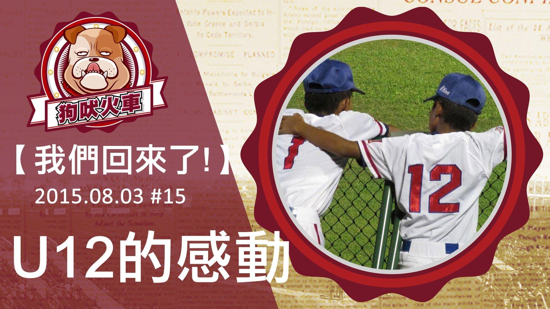 Vamos Sports 狗吠火車#15-我們回來了!U12的感動