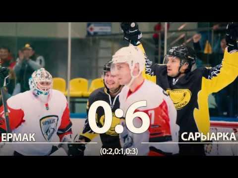 Обзор матча Ермак - Сарыарка (31.01.18)