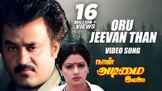Naan - Tamil Old Songs | Oru Jeevan than video song | Naan Adimai Illai tamil movie Full Songs