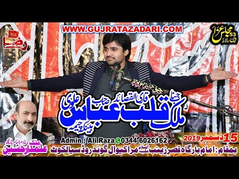 Zakir Qalab Abbas Alvi | 15 December 2019 | Marakiwal Sailkot || Raza Production